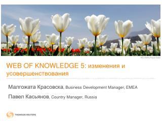 WEB OF KNOWLEDGE 5 :  изменения и усовершенствования