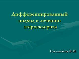 Дифференцированный подход к лечению   атеросклероза