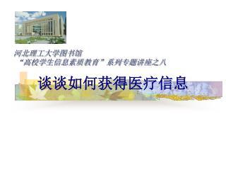 """河北理工大学图书馆  """"高校学生信息素质教育""""系列专题讲座之八 谈谈如何获得医疗信息"""