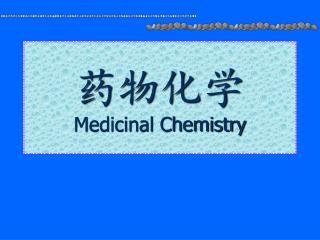 药物化学 Medicinal Chemistry