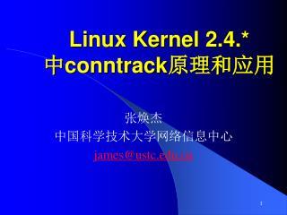 Linux Kernel 2.4.* 中 conntrack 原理和应用