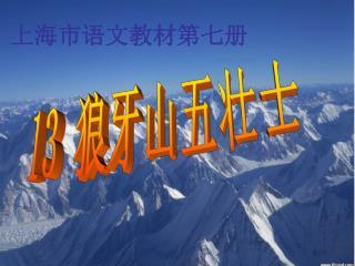 上海市语文教材第七册