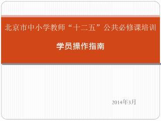 """北京市中小学教师""""十二五""""公共必修课培训 学员操作指南"""
