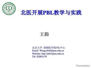 北医开展 PBL 教学与实践