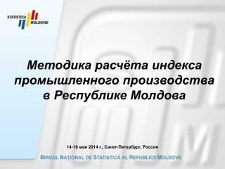 Методика расчёта индекса промышленного производства в Республике Молдова