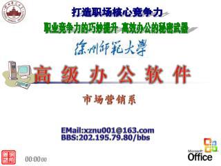 市场营销系 EMail:xznu001@163 BBS:202.195.79.80/ bbs