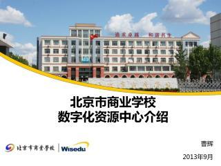 北京市商业学校 数字化资源中心介绍