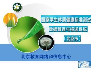 北京教育网络和信息中心