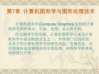 第7章 计算机图形学与图形处理技术