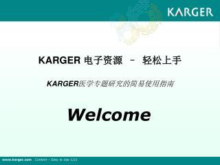 KARGER 医学专题研究的简易使用指南