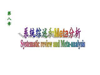 系统综述和 Meta 分析