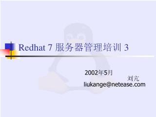 Redhat 7  服务器管理培训  3