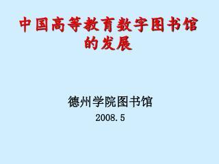 中国高等教育数字图书馆的发展