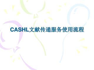 CASHL 文献传递服务使用流程