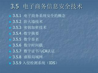 3.5   电子商务信息安全技术