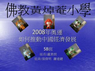 5B 班 組長 : 盧業朗       組員 : 張偉明  蕭達鍵