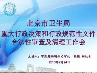 主讲人:市政府法制办文审处  张颖 副处长 2013 年 7 月 24 日