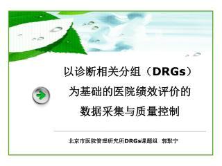 以诊断相关分组( DRGs ) 为基础的医院绩效评价的 数据采集与质量控制