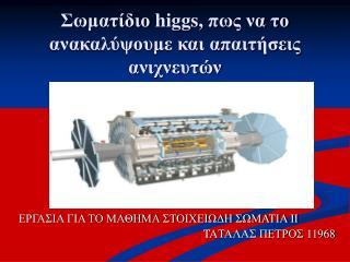 Σωματίδιο  higgs,  πως να το ανακαλύψουμε και απαιτήσεις ανιχνευτών