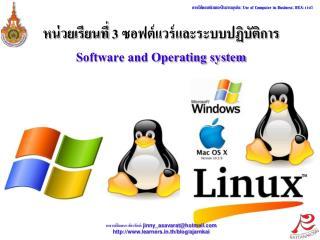 หน่วยเรียนที่  3  ซอฟต์แวร์และระบบปฏิบัติการ Software and Operating system