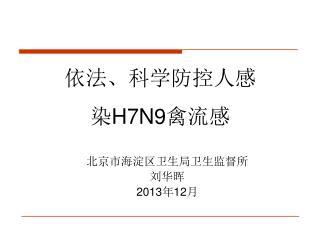 依法、科学防控人感            染 H7N9 禽流感