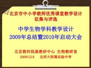 北京市中小学教师优秀课堂教学设计征集与评选