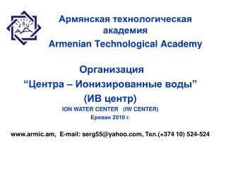 Армянская технологическая академия  Armenian Technological Academy