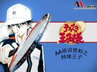 AA 培训资料之 网球王子