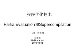 ?????? PartialEvaluation ? Supercompilation