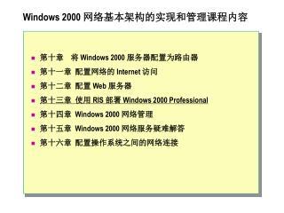 Windows 2000  ????????????????