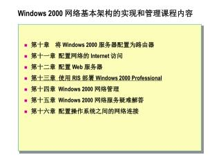 Windows 2000  网络基本架构的实现和管理课程内容