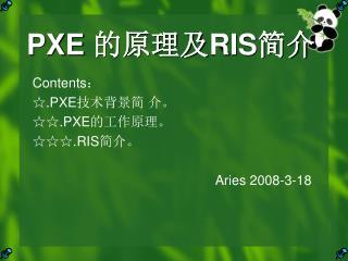 PXE  的原理及 RIS 简介
