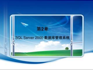 第 2 章 SQL Server 2000  数据库管理系统