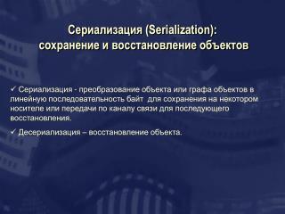 Сериализация  ( Serialization ) : сохранение и восстановление объектов