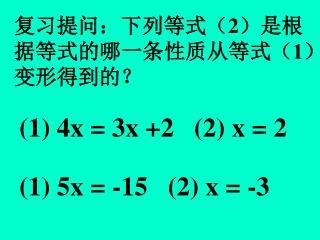 复习提问:下列等式( 2 )是根据等式的哪一条性质从等式( 1 )变形得到的?