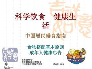 科学饮食  健康生活 中国居民膳食指南 食物搭配基本原则 成年人健康忠告