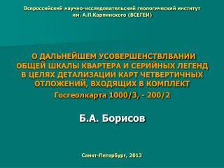 Всероссийский научно-исследовательский геологический институт  им.  А.П.Карпинского  (ВСЕГЕИ)