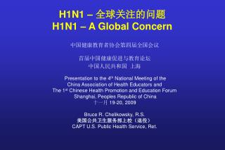 H1N1 –  全球关注的问题  H1N1 – A Global Concern