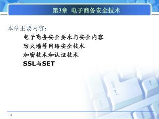 本章主要内容: 电子商务安全要求与安全内容 防火墙等网络安全技术 加密技术和认证技术 SSL 与 SET