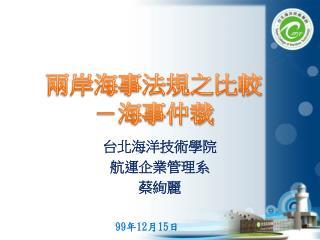 台北海洋技術學院 航運企業管理系 蔡絢麗