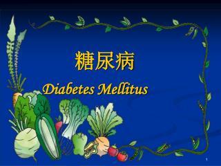 糖尿病  Diabetes Mellitus