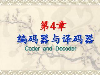 第 4 章   编码器与译码器 Coder  and  Decoder