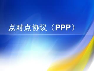 点对点协议( PPP )