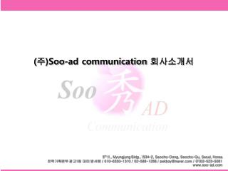 ( 주 )Soo-ad communication  회사소개서
