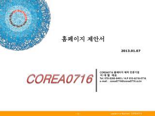 COREA0716  홈페이지 제작 전문기업 이 대 열  대표