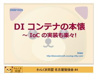 DI  コンテナの本懐 ~  IoC  の実装も楽々 !