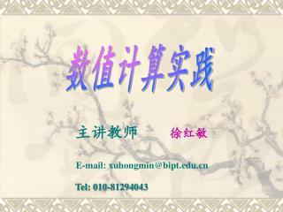 主讲教师 徐红敏