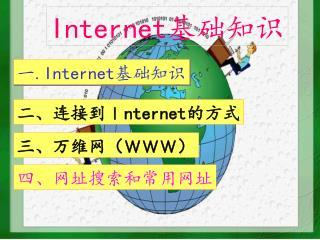 Internet 基础知识