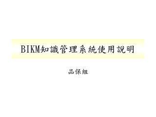BIKM 知識管理系統使用說明