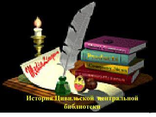 История Цивильской  центральной библиотеки